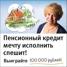 Совкомбанк в архангельске взять кредит пенсионеру