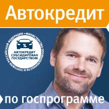 авто в кредит нижневартовск