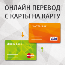 Кредитная карта быстробанк онлайн заявка