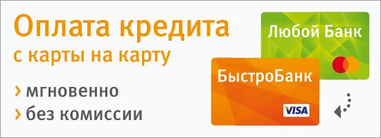 кредит онлайн с переводом на карту без визита в банк