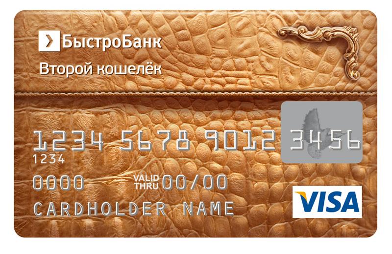 Кредит наличными в Новосибирске без справок