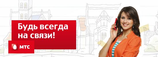 Детализация счета - Тверская область - МТС