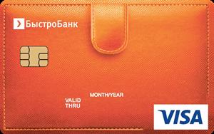 Пластиковая карта Visa Classic от БыстроБанка