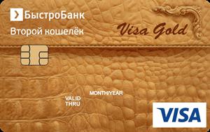 Пластиковая карта Visa Gold от БыстроБанка