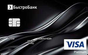 Пластиковая карта Visa Platinum от БыстроБанка